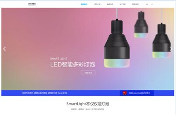 SMART LIGHT智能照明設備