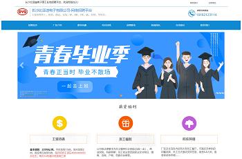 長沙比亞迪電子有限公司-網絡招聘平臺