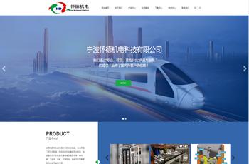 宁波怀德机电科技有限公司