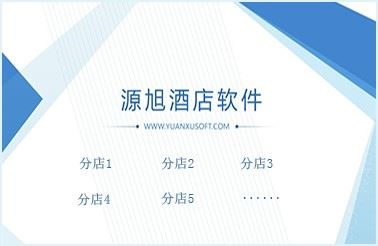 源旭连锁酒店管理系统T6
