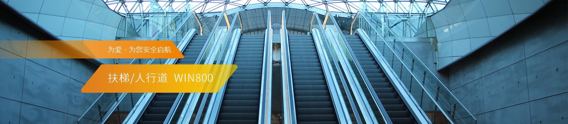 扶梯/人行道