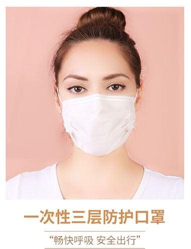 三层防护负离子熔喷布一次性口罩(Three-layer protective anion meltblown disposable mask)
