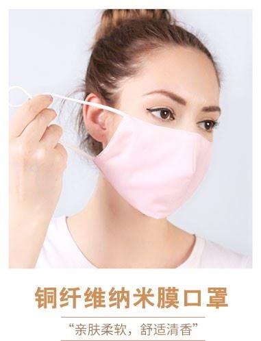铜纤维布纳米膜KN95可水洗口罩(Copper fiber cloth nano-film KN95 washable mask)