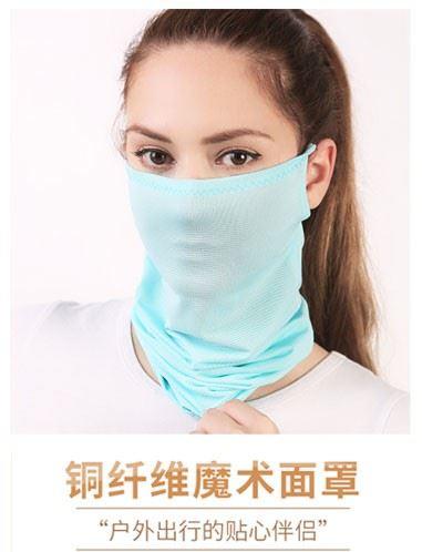 铜纤维魔术面罩(Copper fiber magic mask)