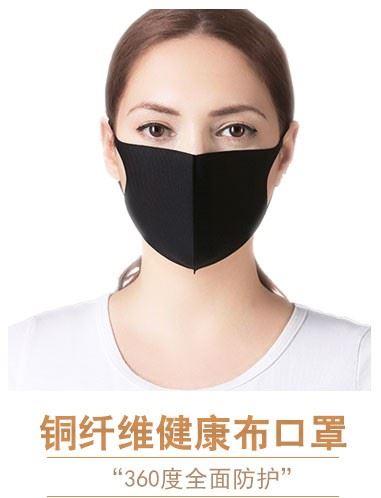 铜纤维抗菌健康布口罩(Copper fiber antibacterial health cloth mask)