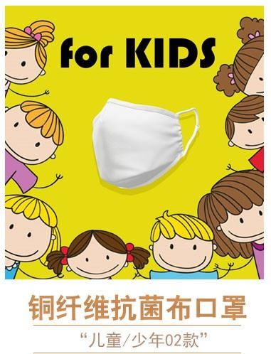 铜纤维抗菌布口罩(儿童/少年02款)Copper fiber antibacterial cloth mask (children/teenagers 02 models)