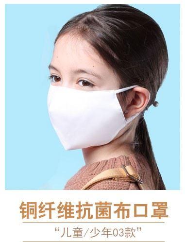 铜纤维布纳米膜KN95可水洗口罩(儿童/少年)Copper fiber cloth nano-film KN95 washable mask (children/teenagers)