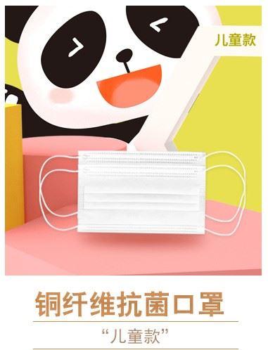 铜纤维抗菌平板口罩(儿童款)Copper fiber antibacterial flat mask (for children)