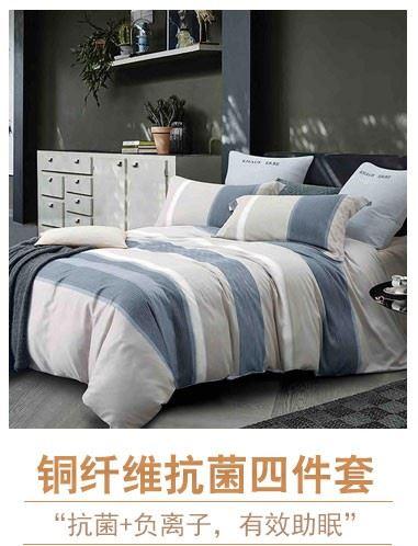 铜抗菌( 负离子 )抗菌床上用品四件套(Copper antibacterial (anion) antibacterial bedding set)