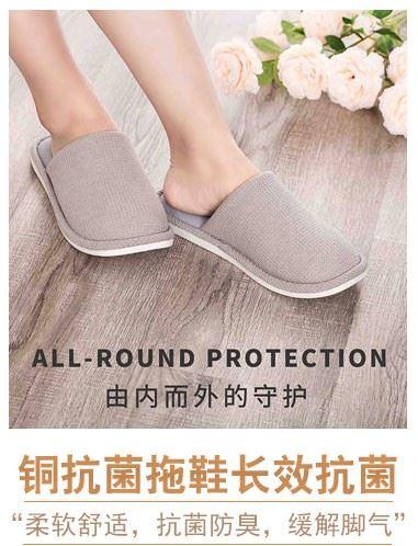 铜抗菌拖鞋 长效抗菌 超强柔韧度 柔软舒适(Copper antibacterial slippers are long-lasting antibacterial, super flexible, soft and comfortable)