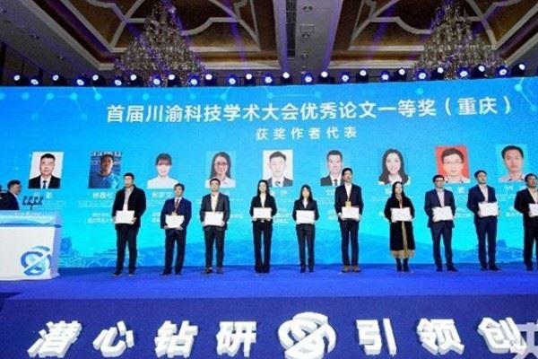 我院学子喜获首届川渝科技学术大会优秀论文三等奖
