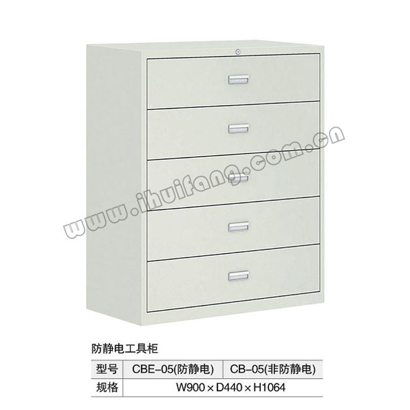 防静电工具柜 CBE-05