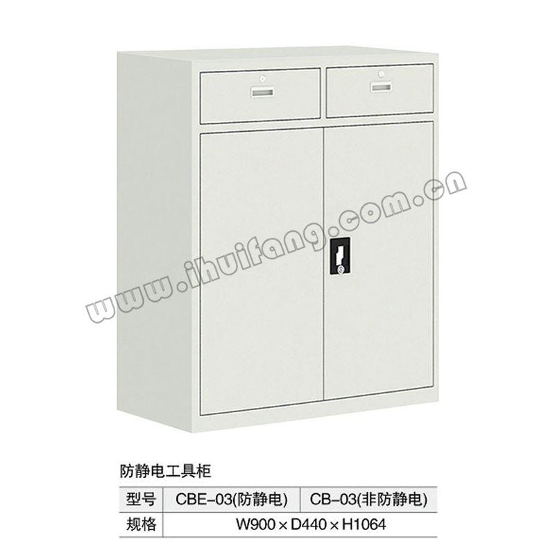 防静电工具柜 CBE-03