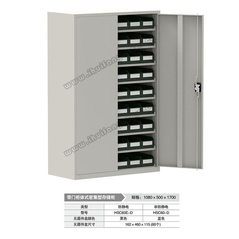 带门柜体式密集型存储柜
