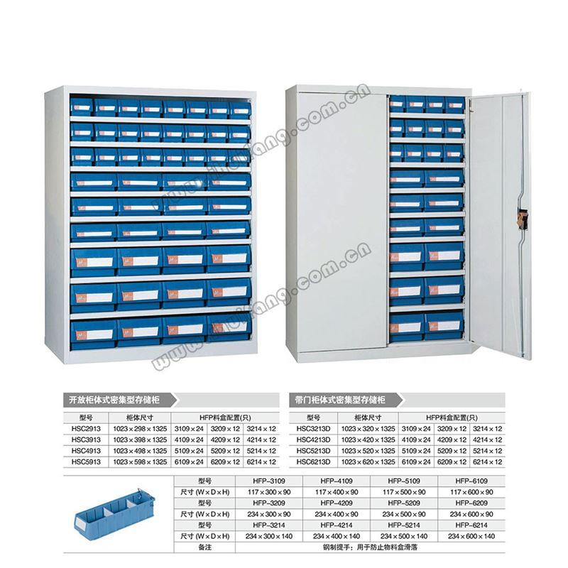 密集型存储柜