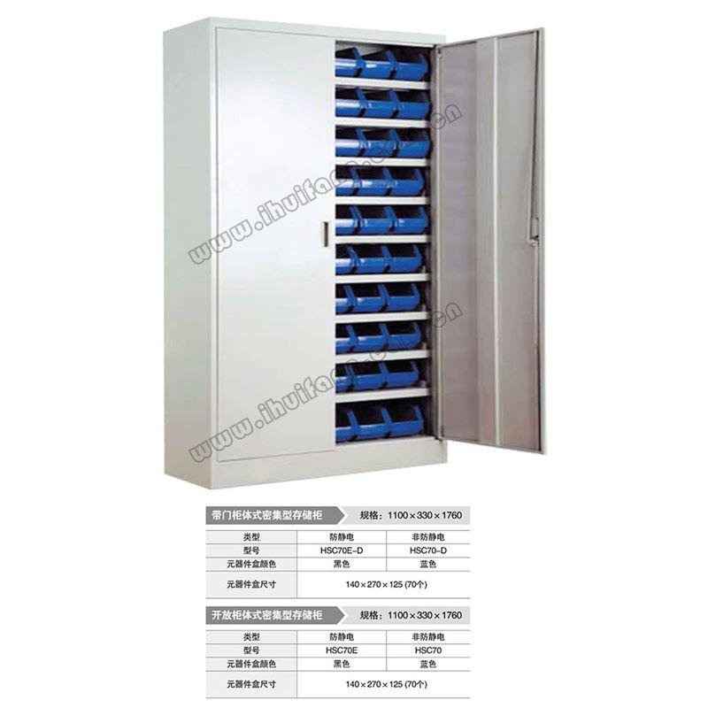柜体式密集型存储柜